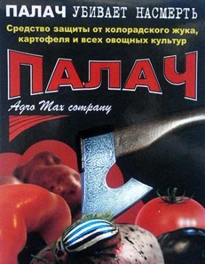 Палач - действенный препарат против многих вредителей