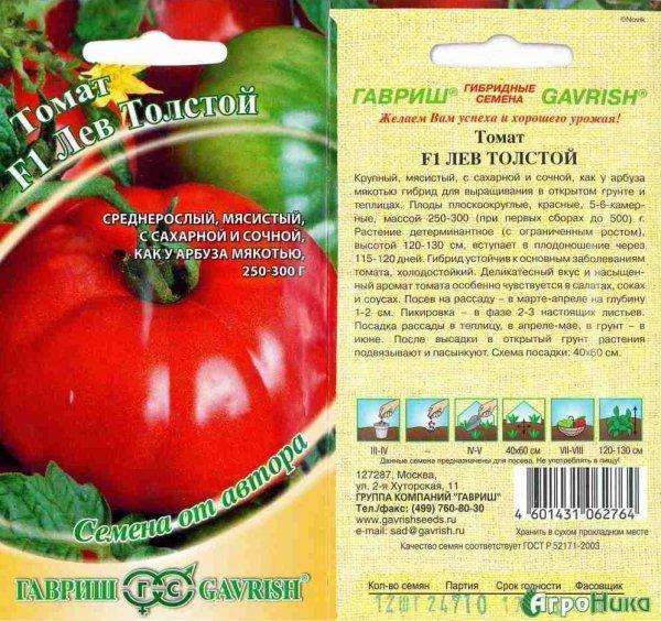 Томат «Толстой»: описание и характеристика, фото