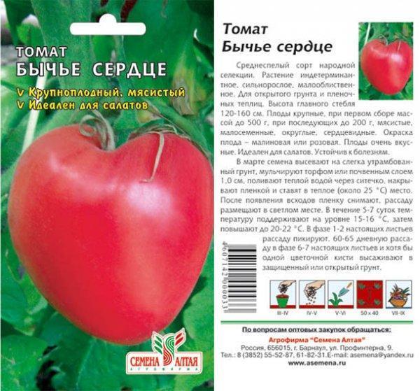 Томат Орлиное сердце: характеристика и описание сорта