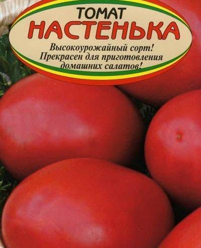 Nastenka_1